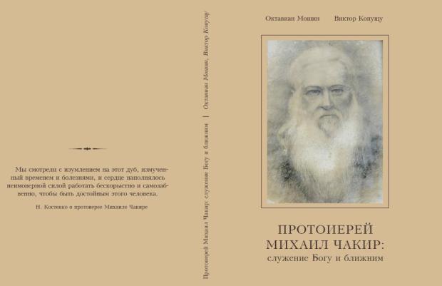 AY-BOBA M.ÇAKİRİN DOLUDAN BİOGRAFİYASI (Rusça), Kişinöv, 2013