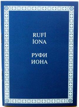 руфь+иона